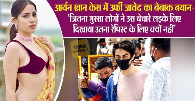 उर्फी जावेद ने आर्यन खान को बताया 'बेचारा लड़का',बोलीं-'रेपिस्ट के लिए लोगों का इतना गुस्सा क्यों नहीं दिखता'
