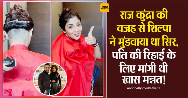 shilpa had kept a mannat to shave a part of her head if husband raj got bail