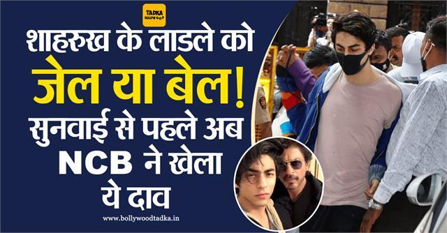 aryan khan bail hearing ncb submit his drug chat upcoming bollywood actress
