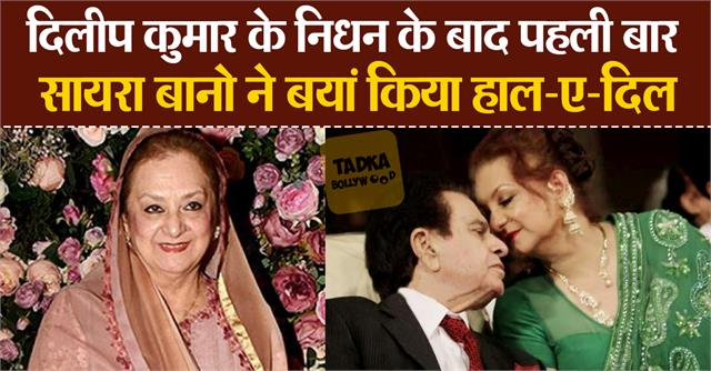 saira banu spoke first time after the demise of dilip kumar
