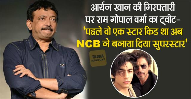 ram gopal varma says ncb has turned shahrukh khan son into a super duper star