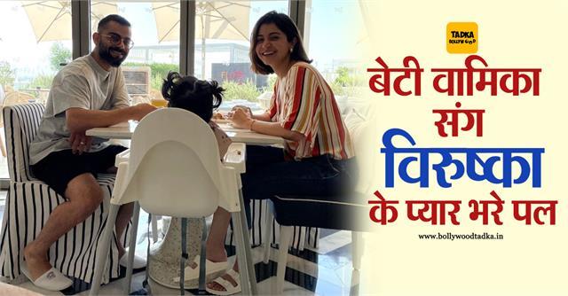 anushka sharma virat kohli enjoys breakfast with daughter vamika
