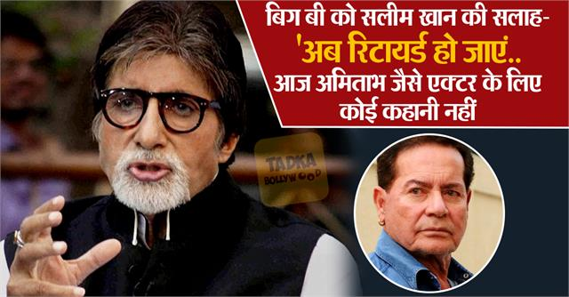 salim khan wants amitabh bachchan to take retirement