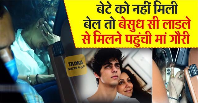 gauri khan looks devastated as she arrive to meet son aryan khan at ncb