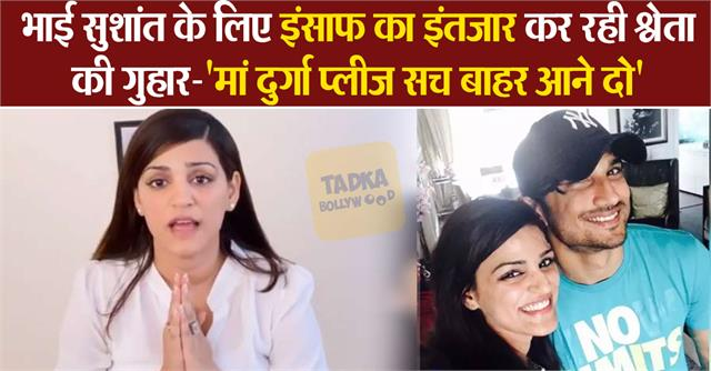 sushant sister shweta says let the truth come out in a cryptic post