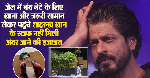 shahrukh khan staff arrived with food for jailed son aryan not get permission