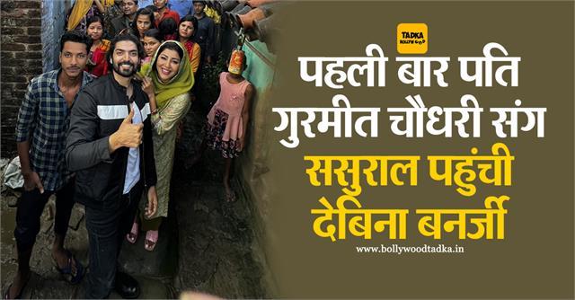 gurmeet choudhary reached bihar village with his wife debina bonnerjee