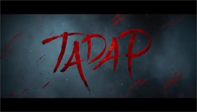 the teaser of the film tadap released meet ahan shetty and tara sutaria