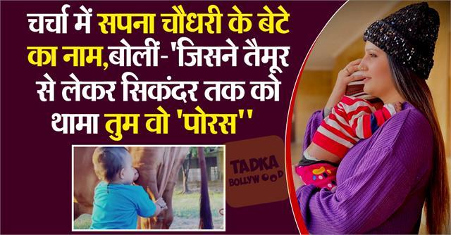 sapna choudhary reveal son name porus in unique style