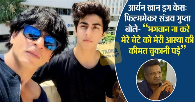 aryan was arrest because of shahrukh fame filmmaker sanjay gupta tweet gave hint