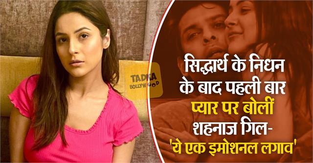 shehnaaz gill talks about love emotional attachment post sidharth shukla death