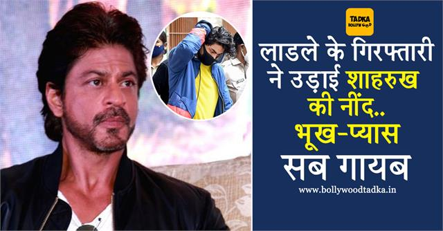shahrukh khan broken after aryan khan arrest actor stopped eating and sleeping