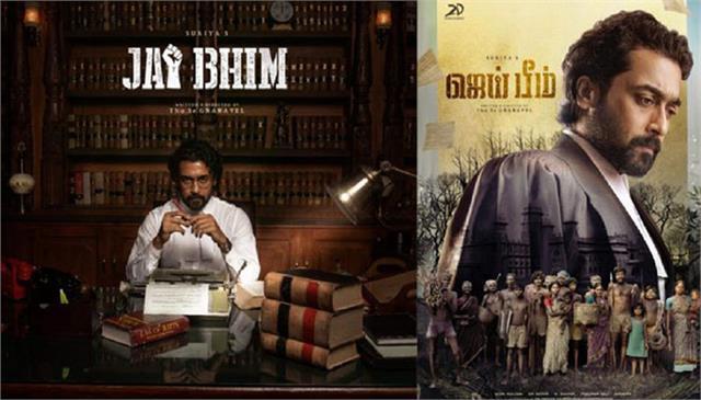 film jai bhim trailer release date out