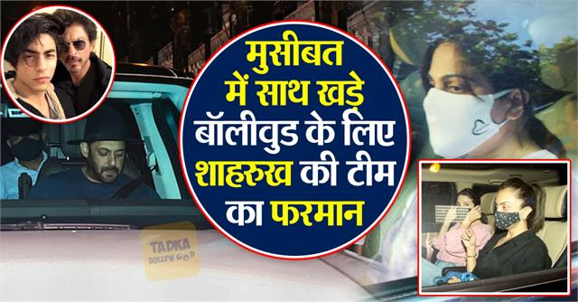 aryan khan drug case shahrukh team request bollywood celebs not visit mannat