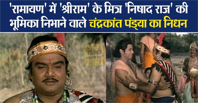 nishad raj aka chandrakant pandya passed away