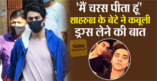 aryan khan and arbaaz seth merchantt confessed to taking drugs in front of ncb