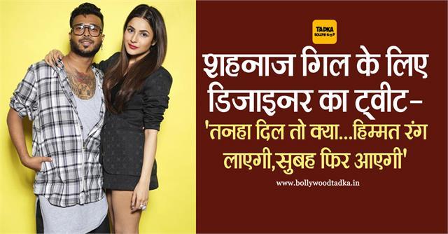 shehnaaz designer send best wishes for her upcoming movie honsla rakh