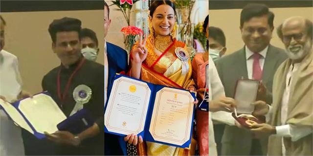 rajinikanth kangana dhanush and manoj bajpayee won with national film awards