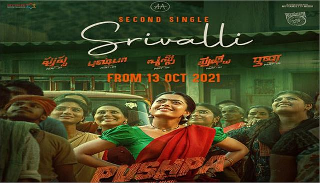 pushpa the rise second song srivalli will release on october 13