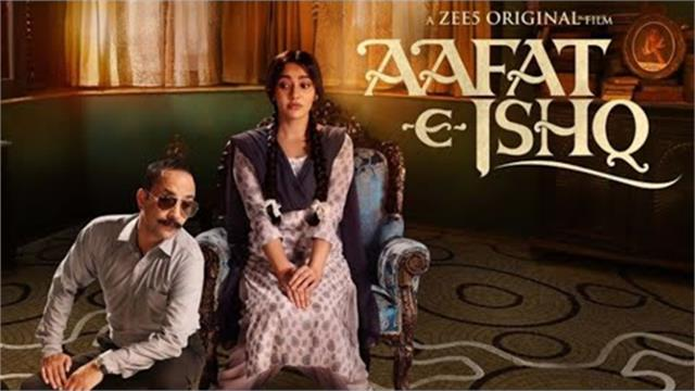 afat e ishq  has been in the news since its first announcement
