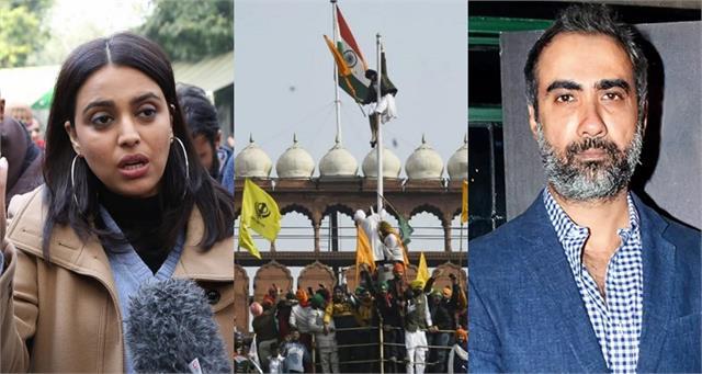 swara bhasker ranvir shorey celebs reacted violence in farmers tractor rally