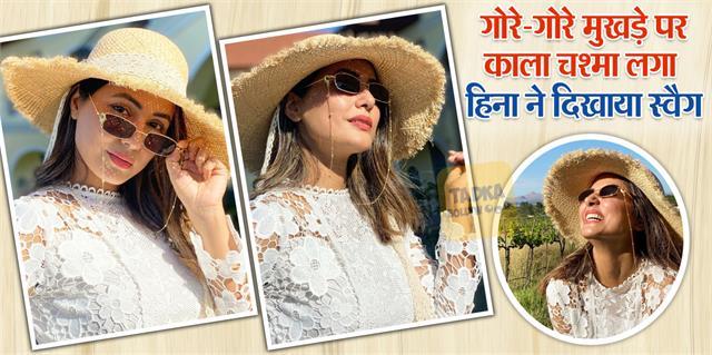 Pics:अंगूर के बाग में पहुंची हिना खान, गोरे-गोरे मुखड़े पर काला चश्मा लगा दिखाया स्वैग
