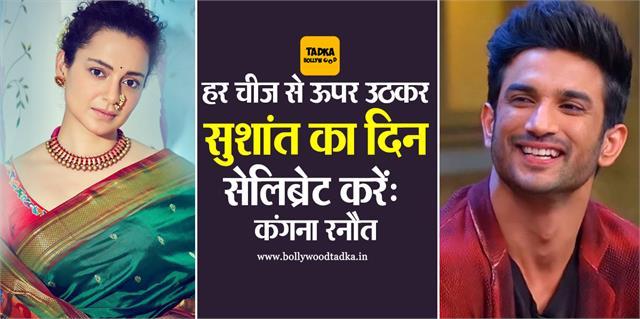 सुशांत के बर्थडे पर कंगना रनौत ने किए एक के बाद एक ट्वीट, मूवी माफियाओं पर निशाना साधते हुए बोलीं- 'सुशांत डे' सेलिब्रेट करें