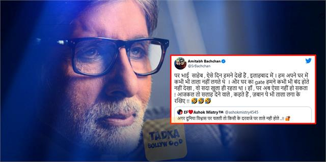 amitabh bachchan says nowadays people advise to keep mouth shut
