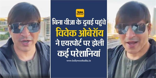 vivek oberoi arrives in dubai without visa actor had to face problems at airport