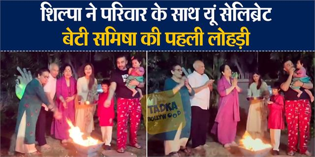 shilpa shetty celebrates daughter samisha first lohri with family