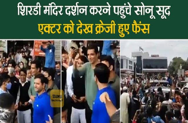 sonu sood visits shirdi temple fans crazy seeing the actor video viral
