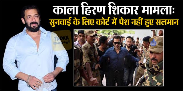 salman khan not attended black buck case petition and court accepted apology