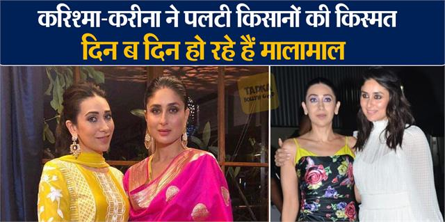 jamshedpur farmers earning well using actress karishma and kareena name