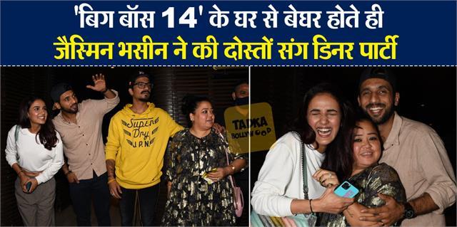 'बिग बॉस 14' से बाहर आते ही जैस्मिन ने की दोस्तों के साथ डिनर पार्टी, भारती सिंह और पुनीत पाठक संग किया जमकर एंजॉय