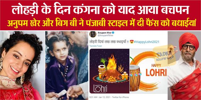 kangana ranaut  anupam kher and amitabh bachchan wishes lohri to fans