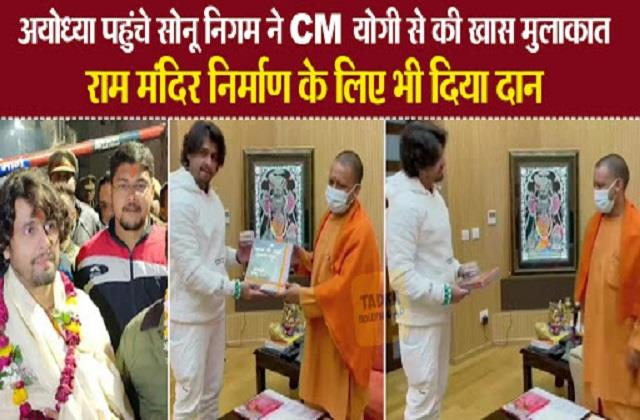 sonu nigam reaches ayodhya and meet with cm yogi adityanath