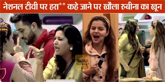 bigg boss 14 sonali phogat uses abusive word for rubina dilaik