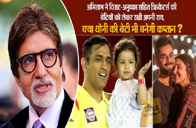 amitabh bachchan share opinion about indian cricketers daughters