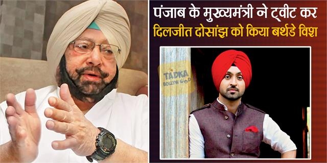 punjab chief minister congratulates diljit dosanjh on his birthday