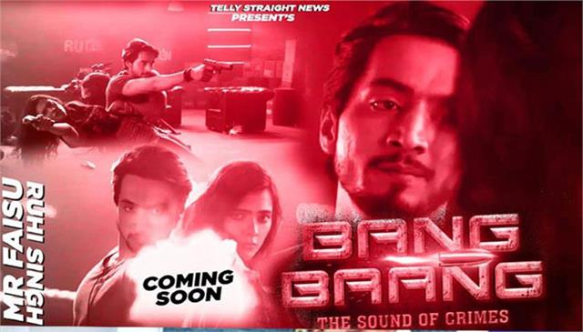 bang bang movie title track released