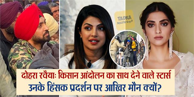 diljit priyanka support kisan andolan but silent in violent protest at red fort