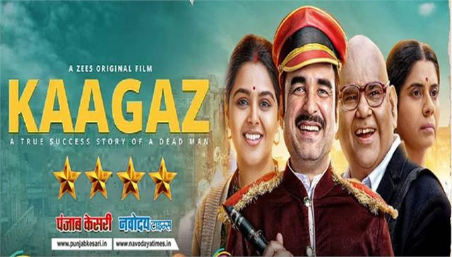 kaagaz is the story of struggle to get alive in government paper