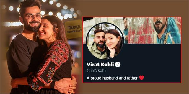 virat kohli change his twitter bio proud husband father after birth of baby girl