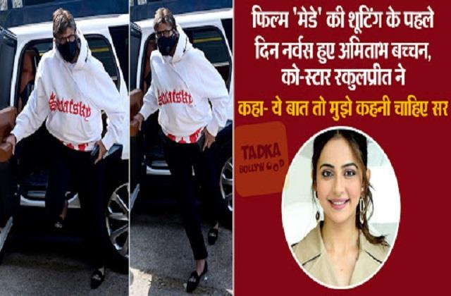 amitabh gets nervous on first day of shooting film  meday  rakulpreet reacts