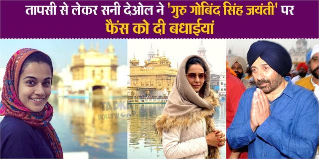 ajay devgn taapsee and rakul preet wishes guru gobind singh jayanti to fans