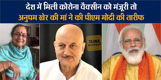 anupam kher s mother praises pm modi after approval of two corona vaccines