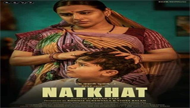 short film natkhat included in the oscar 2021 race