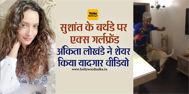 ex girlfriend ankita lokhande shares old video on sushant singh birthday