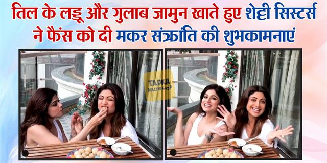 shilpa shetty and shamita wishes makar sankranti to fans