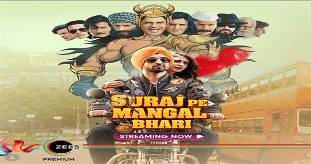 g5 announces digital premiere of suraj pe mangal bhari